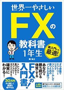 鈴木拓也『世界一やさしい FXチャートの教科書1年生』(ソーテック社/2020年5月発売/256ページ/1628円)