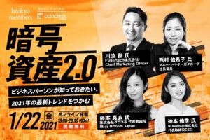 【1/22無料開催】「暗号資産」2021年以降の見通しは?──最新トレンドをつかむオンラインイベント【btokyo members】