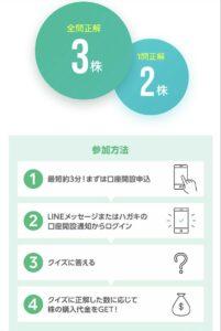 LINE証券「初株チャンスキャンペーン」
