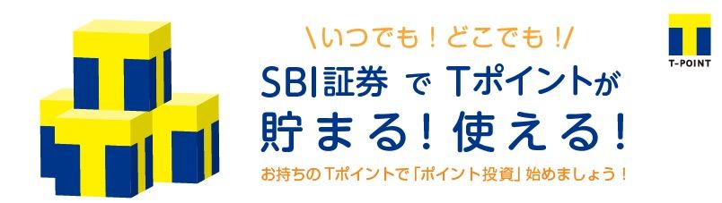 SBI証券ならTポイントが「貯まる&使える」