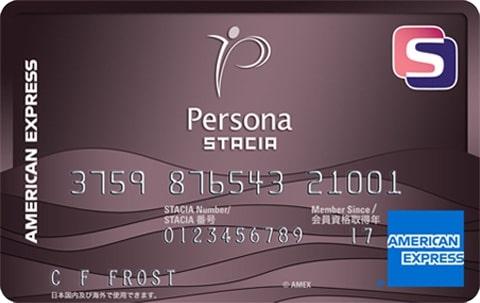 ペルソナSTACIAアメリカン・エキスプレス・カード