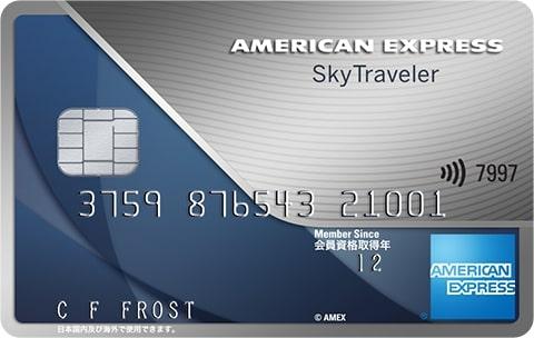 アメリカン・エキスプレス・スカイト・ラベラー・カード