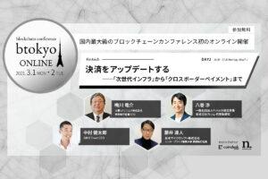 三菱UFJ、GMO、マイクロソフトが登壇──激変する決済ビジネスの未来は?【3/1-2開催 btokyo ONLINE 2021】
