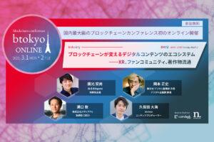 gumi、メディアドゥ、集英社のキーパーソンが登壇──ブロックチェーンでコンテンツビジネスはどう変わるのか?【3/1-2開催 btokyo ONLINE 2021】