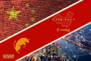 2021年、中国ブロックチェーン業界の展望──中小スタートアップが大化けする?