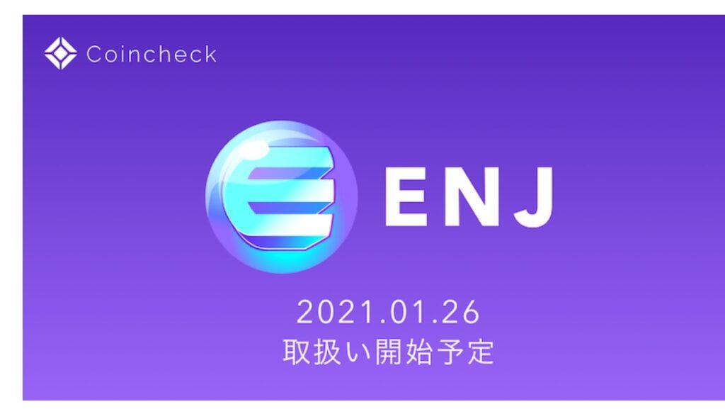 コインチェック、エンジンコインを上場へ──ゲームと相性の良い「ENJ」とは