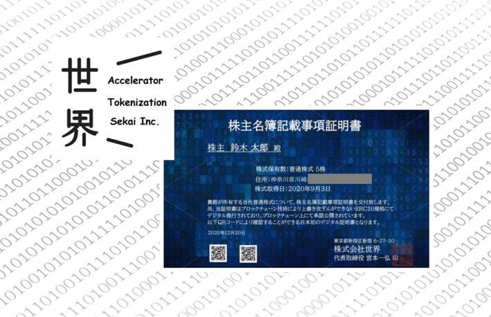 可視化されたブロックチェーンによる株式証明書の発行プラットフォームを無償提供