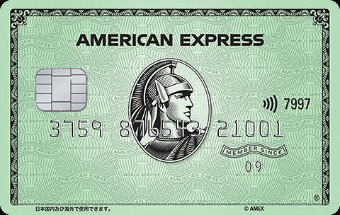 アメリカン・エキスプレス®・カード