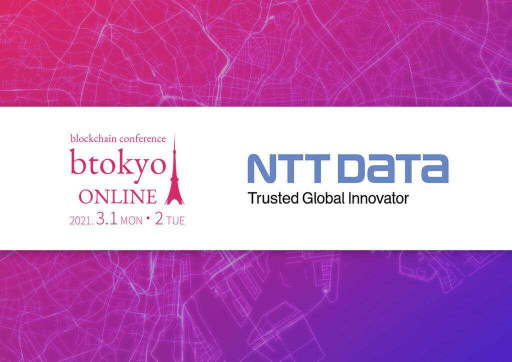 ブロックチェーンの実用化に取り組む──NTTデータの企業ページ紹介【3/1-2開催 btokyo ONLINE 2021】