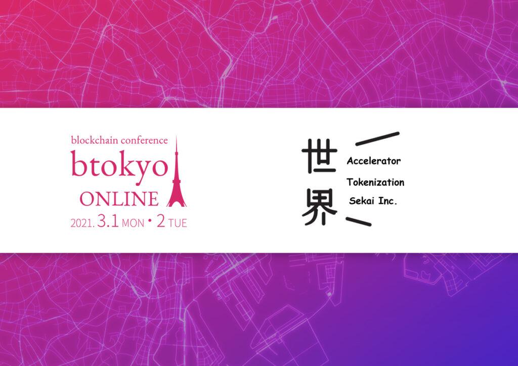 ブロックチェーン技術を事業に活かす──株式会社世界の企業ページ紹介【3/1-2開催 btokyo ONLINE 2021】
