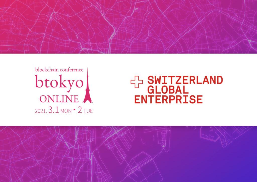 ブロックチェーンプロジェクトの拠点をスイスに置く方法は?──スイス・ビジネス・ハブの企業ページ紹介【3/1-2開催 btokyo ONLINE 2021】