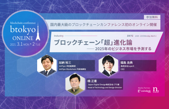 加納裕三、楠正憲、福島良典の3氏が登壇──ブロックチェーンによる産業構造の変化を見通す【3/1-2開催 btokyo ONLINE 2021】