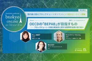 OECDのキーパーソンが登壇──なぜブロックチェーンに国際間協調が必要なのか?【3/1-2開催 btokyo ONLINE 2021】