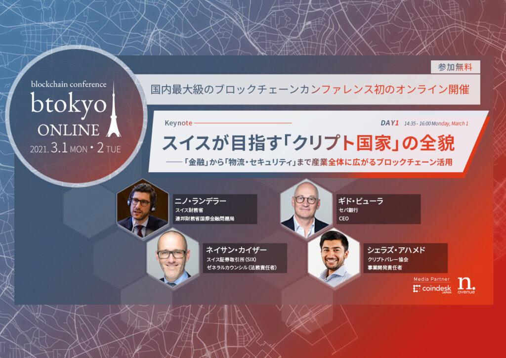 スイスが目指す「クリプト国家」の全貌──なぜブロックチェーンや暗号技術を活用する企業が集まるのか?【3/1-2開催 btokyo ONLINE 2021】