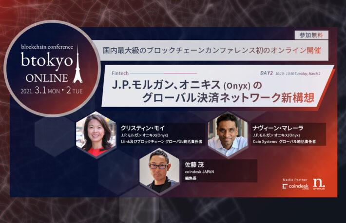 米銀最大手のJPモルガン・Onyx責任者が日本で初登壇──グローバル決済ネットワークの新構想とは?【3/1-2開催 btokyo ONLINE 2021】
