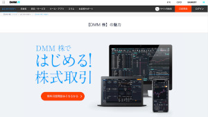 DMM株,DMM.com証券
