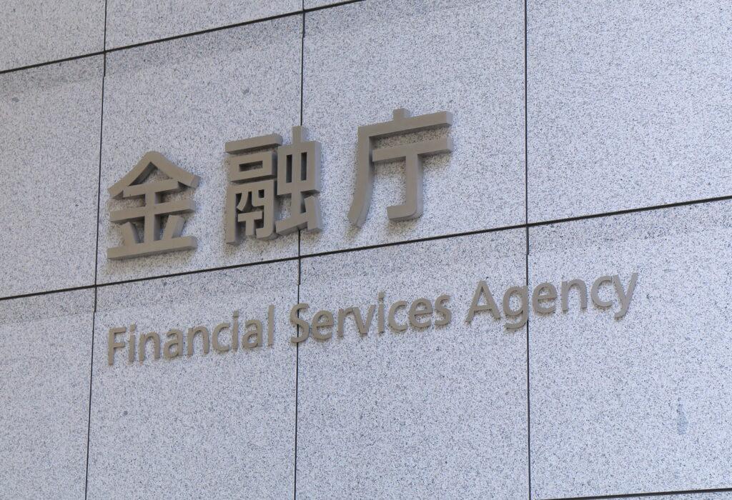 金融庁:2社が暗号資産交換業者に登録