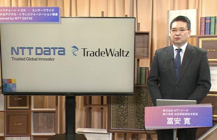【イベントレポート】NTTデータが推進するブロックチェーン × DX ──トレーサビリティから貿易プラットフォームまで【btokyo ONLINE 2021】