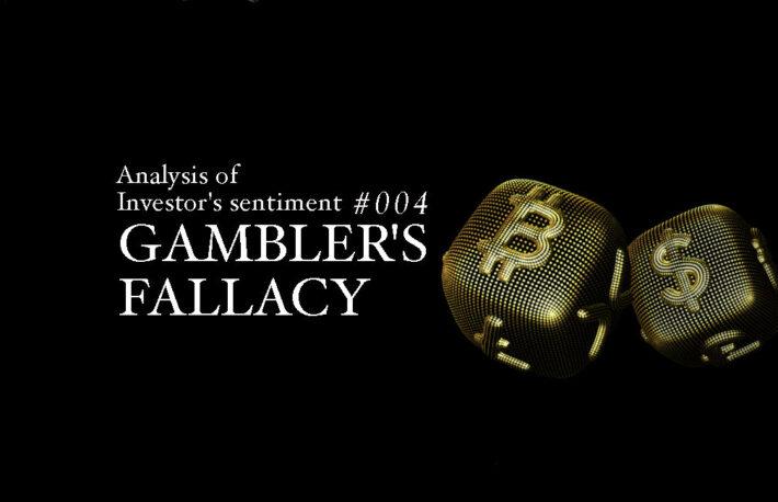 「負けが続いたから、次は勝つだろう」にひそむ罠──ギャンブラーの誤謬【投資で勝つ心理学・第4回】