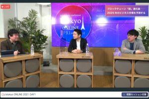 平井大臣あいさつ、bitFlyer創業者 加納氏、LayerX福島氏ら登壇。ブロックチェーンの社会実装やDXの課題を議論するイベント開幕、3月2日まで【btokyo ONLINE 2021】