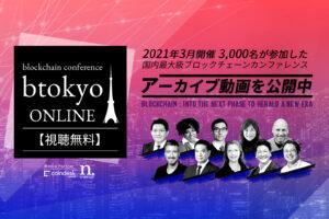 【視聴無料】トヨタ、P&G、ネスレ──日本最大級のブロックチェーンカンファレンス「btokyo ONLINE 2021」のアーカイブ動画を公開【第二弾】