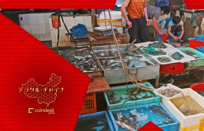 中国「輸入魚から新型ウイルス」でブロックチェーン+コールドチェーンに注目【Wチェーン】