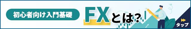 FXとは?初心者向けFX入門の基礎