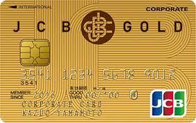 JCBゴールド法人カードJCBゴールド法人カード