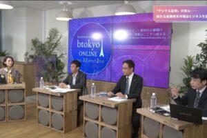 【イベントレポート】野村、SBI、東海東京のキーパーソンが語る「デジタル証券」の核心【btokyo ONLINE 2021】