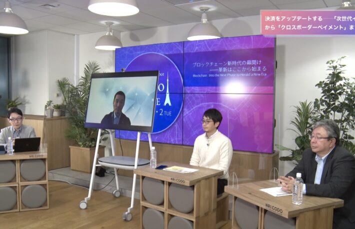 【イベントレポート】三菱UFJ、GMO、マイクロソフトが登壇──決済ビジネスはブロックチェーンでどう変わるか?【btokyo ONLINE 2021】