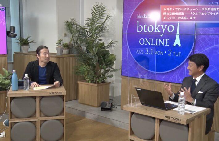 【イベントレポート】トヨタが目指すブロックチェーンの新たな価値創造──サプライチェーン・IDからペイメントまで【btokyo ONLINE 2021】