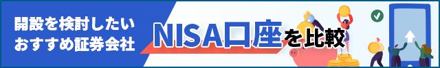 NISA口座開設を検討したい証券会社10選