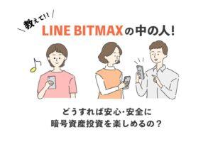 【教えて!LINE BITMAXの中の人】どうすれば暗号資産(仮想通貨)投資を安心・安全に楽しめるの?