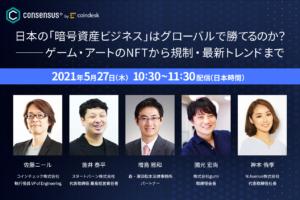 日本の「暗号資産ビジネス」はグローバルで勝てるのか?──gumi國光氏らがNFT・最新トレンドなどを議論【Consensus日本特番・5月27日放映予定】