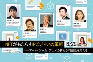 【6/29 無料開催】ジャパン・コンテンツ × NFT:巨大市場は誕生するのか