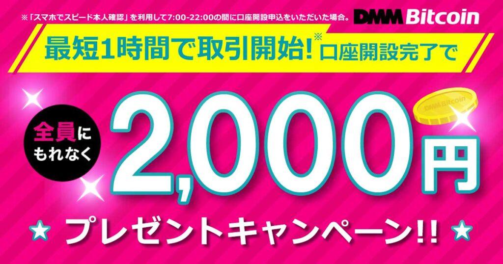 DMM Bitcoinキャンペーン