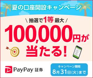 Paypay証券 キャンペーン