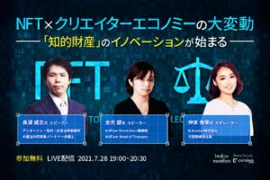 【7/28 無料開催】クリエイター×NFTで拡大する新市場:いま知っておくべき法律