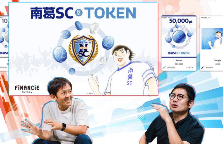 キャプテン翼も驚き? サッカー関東2部「南葛SC」クラブトークン発売3日で2000万円の舞台裏