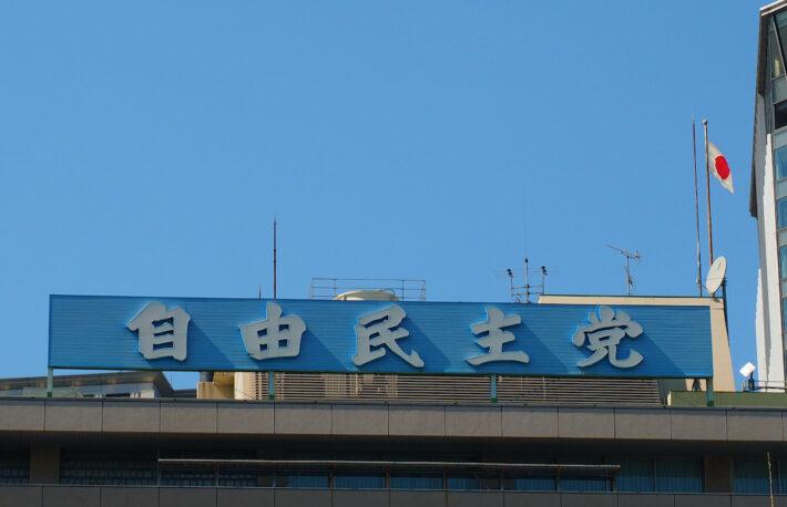日本の中銀デジタル通貨は2022年末までに明確に、自民・座長:報道