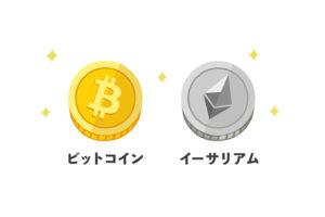 ビットコインとイーサリアムの違いとは?初心者でも知っておきたい2大暗号資産(仮想通貨)の特徴を比較