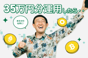 LINE BITMAXで35万円分の暗号資産を運用したらまさかの結果に!約半年間の運用をレポート