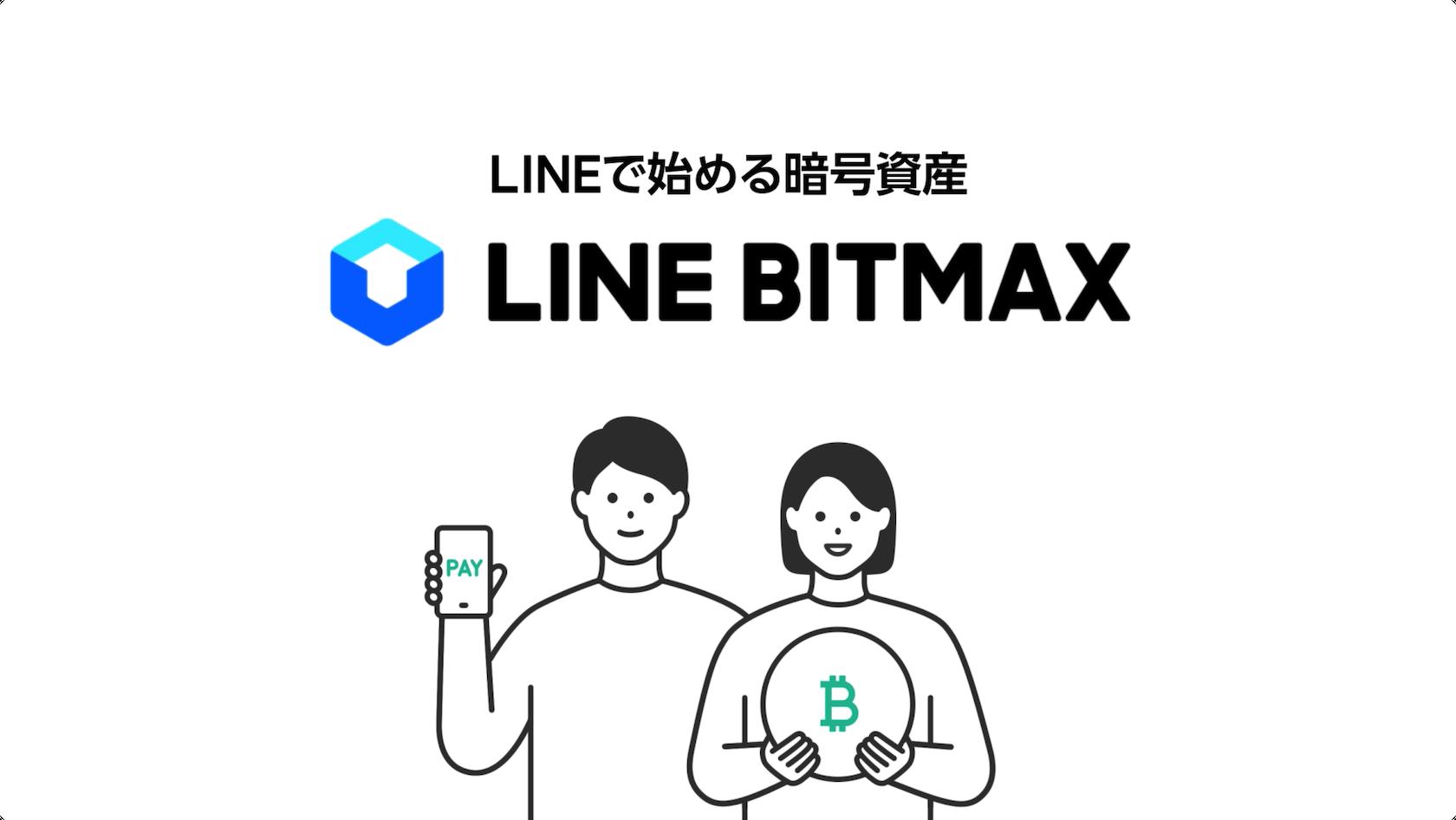 LINEで始める暗号資産 LINE BITMAX