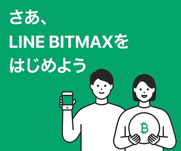 LINE BITMAXをはじめよう