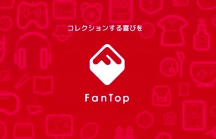 電子書籍のメディアドゥ、NFTプラットフォーム「FanTop」を開始──決済はクレカで法定通貨